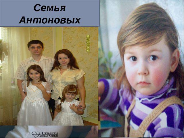 Семья Антоновых