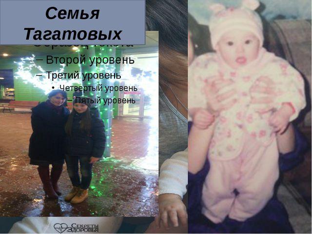 Семья Тагатовых