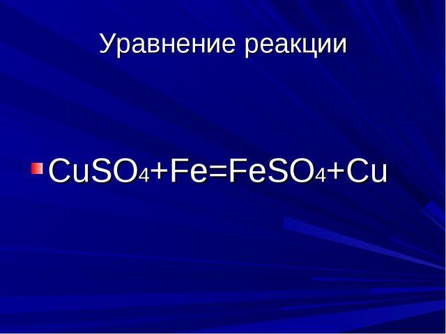 Уравнение реакции CuSO4+Fe=FeSO4+Cu