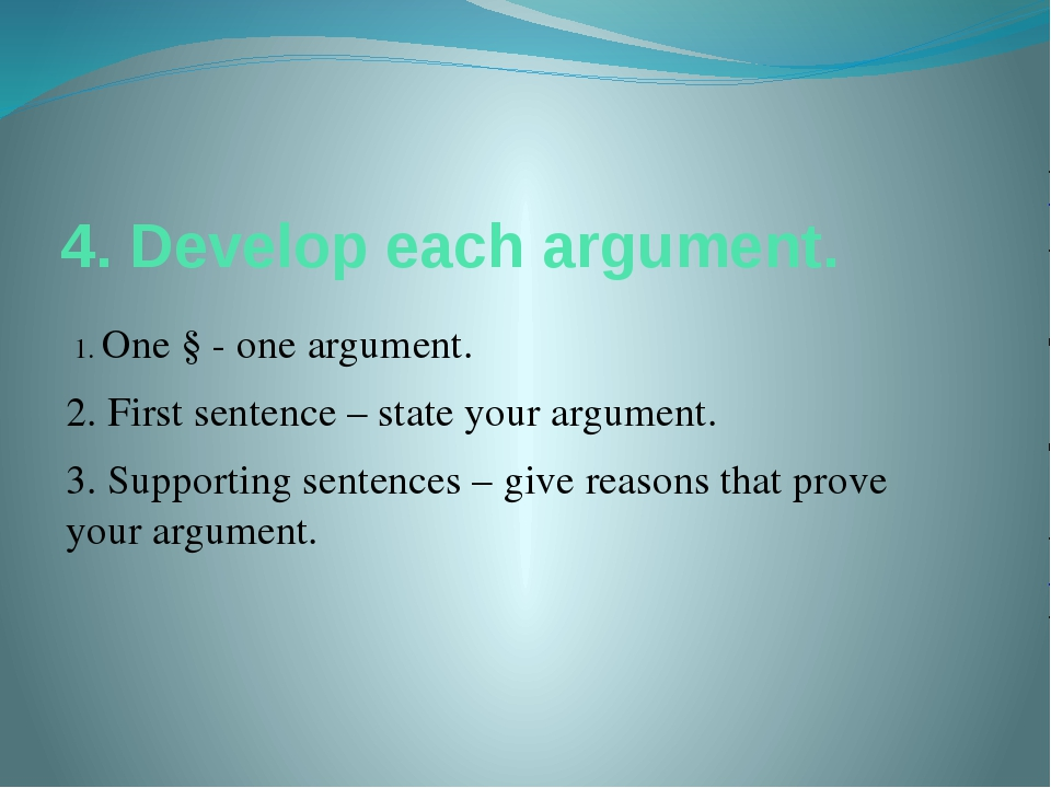 4. Develop each argument. 1. One § - one argument. 2. First sentence – state...