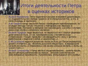 Итоги деятельности Петра в оценках историков Вывод Карамзина: Петр подключил