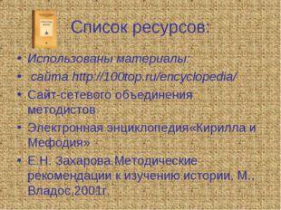Список ресурсов: Использованы материалы: сайта http://100top.ru/encyclopedia/