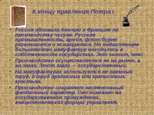Россия обогнала Англию и Францию по производству чугуна. Русская промышленнос