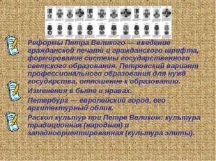 Реформы Петра Великого — введение гражданской печати и гражданского шрифта, ф