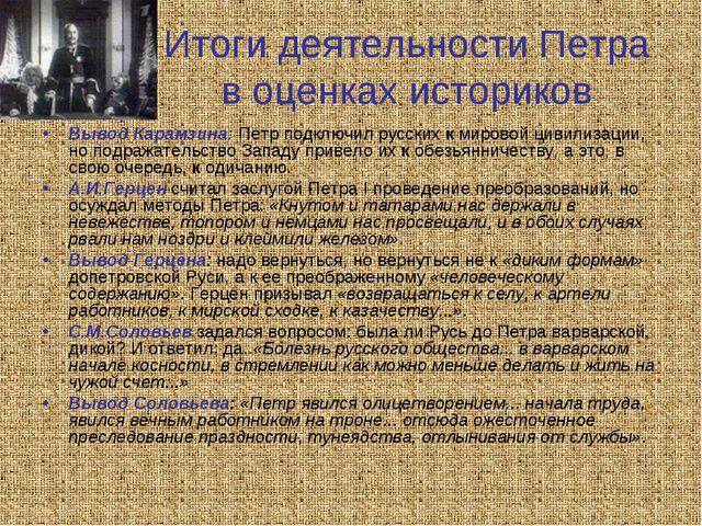 Итоги деятельности Петра в оценках историков Вывод Карамзина: Петр подключил...