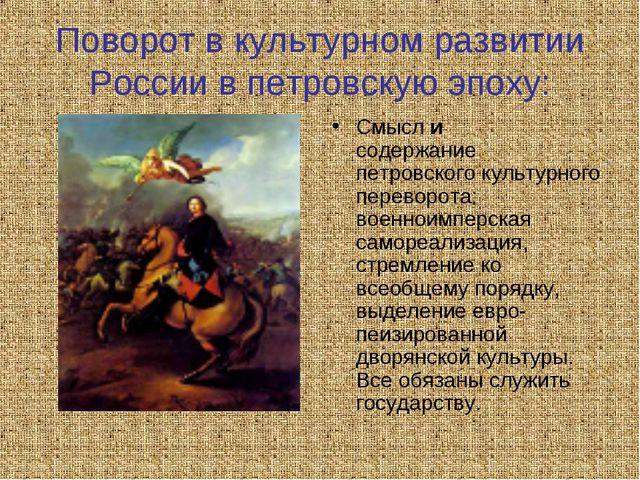 Поворот в культурном развитии России в петровскую эпоху: Смысл и содержание п...