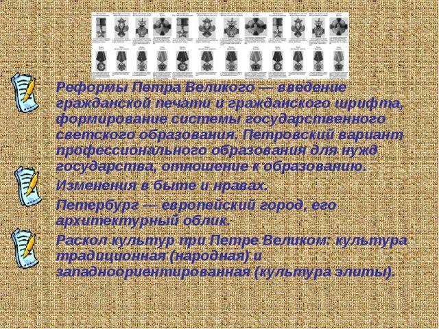 Реформы Петра Великого — введение гражданской печати и гражданского шрифта, ф...