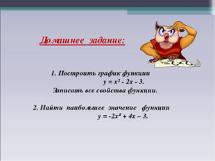 Домашнее задание: 1. Построить график функции у = х² - 2х - 3. Записать все с