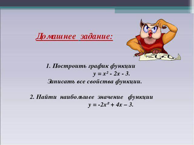 Домашнее задание: 1. Построить график функции у = х² - 2х - 3. Записать все с...