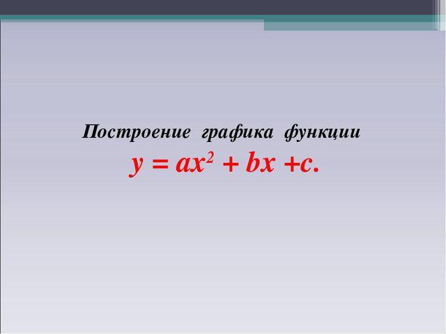 Построение графика функции у = ах2 + bх +с.