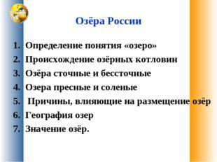 Озёра России Определение понятия «озеро» Происхождение озёрных котловин Озёра