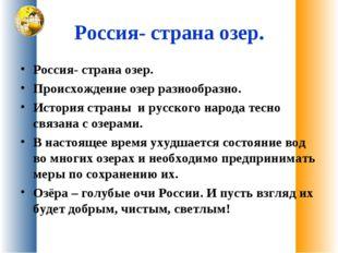 Россия- страна озер. Россия- страна озер. Происхождение озер разнообразно. Ис