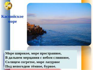 Море широкое, море пространное, В дальнем мерцании с небом слиянное, Солнцем