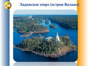 Ладожское озеро (остров Валаам)