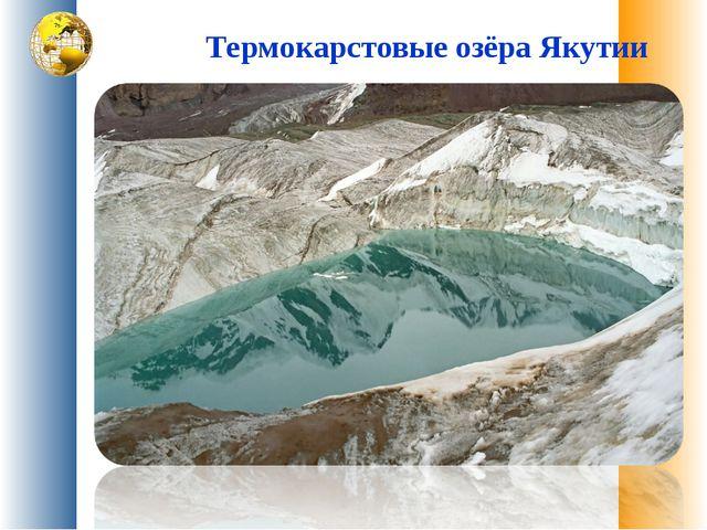 Термокарстовые озёра Якутии