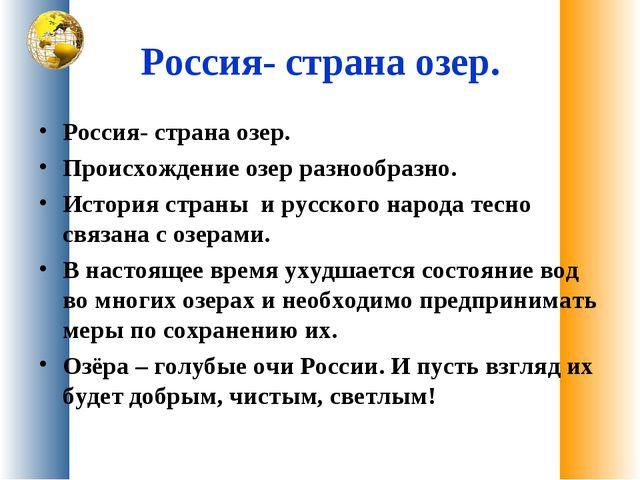Россия- страна озер. Россия- страна озер. Происхождение озер разнообразно. Ис...