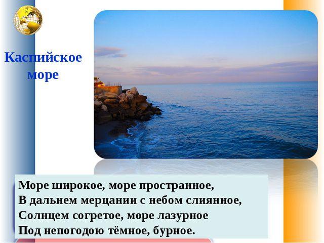 Море широкое, море пространное, В дальнем мерцании с небом слиянное, Солнцем...