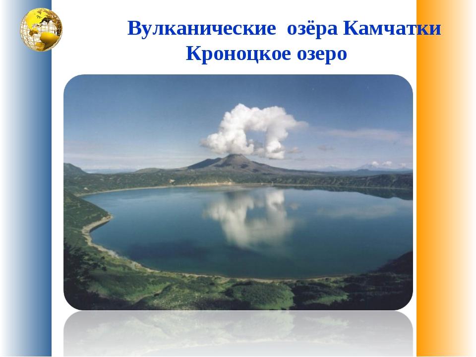 Вулканические озёра Камчатки Кроноцкое озеро
