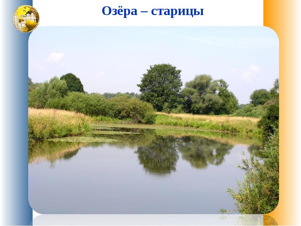 Озёра – старицы