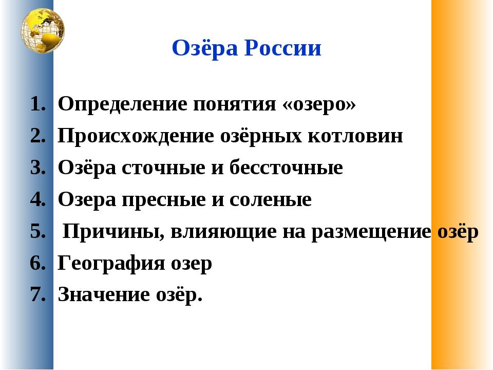 Озёра России Определение понятия «озеро» Происхождение озёрных котловин Озёра...