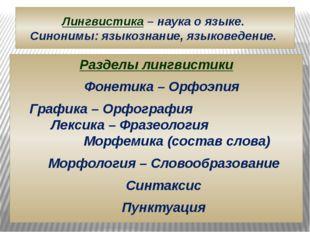 Лингвистика – наука о языке. Синонимы: языкознание, языковедение. Разделы лин