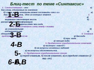 Блиц-тест по теме «Синтаксис» 1. Словосочетание – это а) два слова, одинаковы