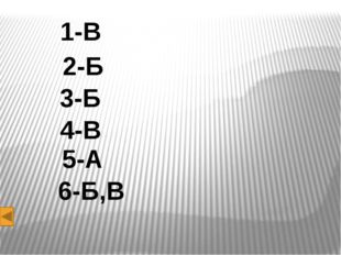 1-В 2-Б 3-Б 4-В 5-А 6-Б,В