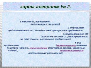 карта-алгоритм № 2.  1. Находим ГО предложения. (подлежащ ее и сказуемое) 2.