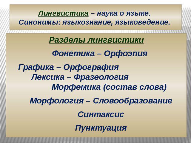 Лингвистика – наука о языке. Синонимы: языкознание, языковедение. Разделы лин...