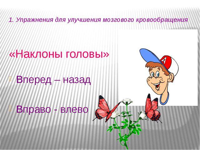 1. Упражнения для улучшения мозгового кровообращения «Наклоны головы» Вперед...