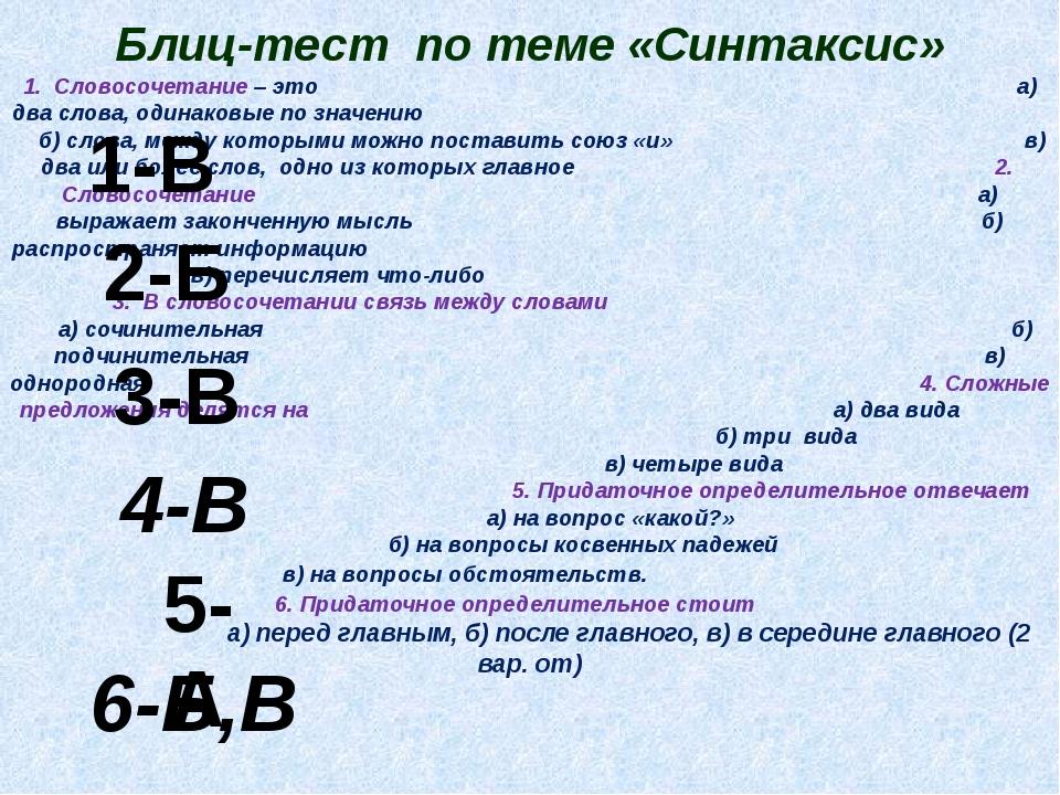 Блиц-тест по теме «Синтаксис» 1. Словосочетание – это а) два слова, одинаковы...