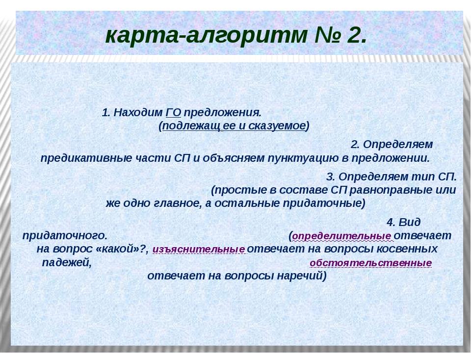 карта-алгоритм № 2.  1. Находим ГО предложения. (подлежащ ее и сказуемое) 2....