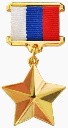 Медаль «Золотая Звезда» (РФ).png