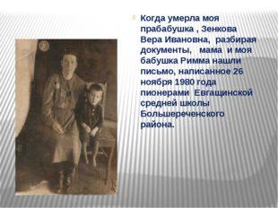 Когда умерла моя прабабушка , Зенкова Вера Ивановна, разбирая документы, мам