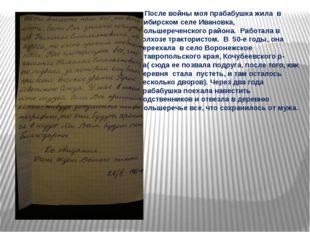 После войны моя прабабушка жила в Сибирском селе Ивановка, Большереченского
