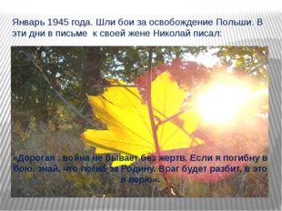 Январь 1945 года. Шли бои за освобождение Польши. В эти дни в письме к своей