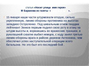 статья «Носит улица имя героя» М Баранова из газеты «Красный путь». 15 январ