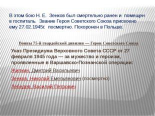 В этом бою Н. Е. Зенков был смертельно ранен и помещен в госпиталь. Звание