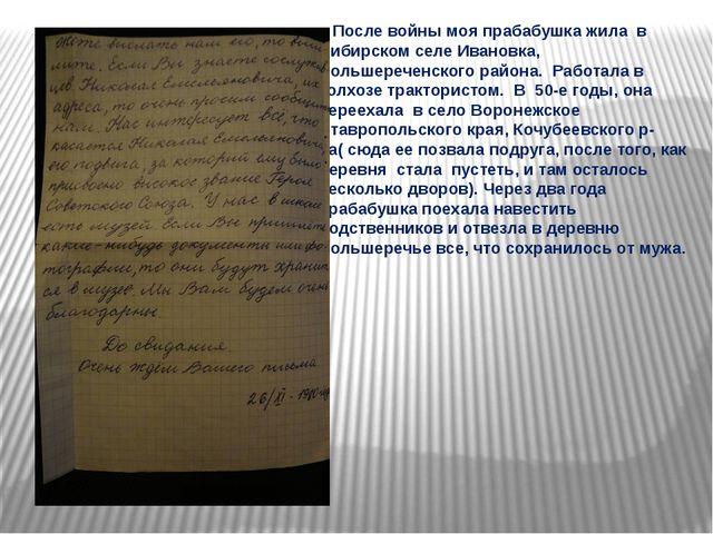 После войны моя прабабушка жила в Сибирском селе Ивановка, Большереченского...