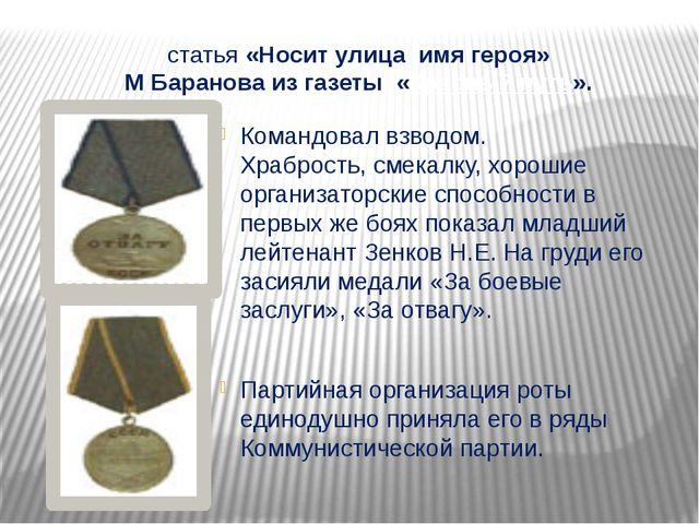 статья «Носит улица имя героя» М Баранова из газеты «Красный путь». Командов...
