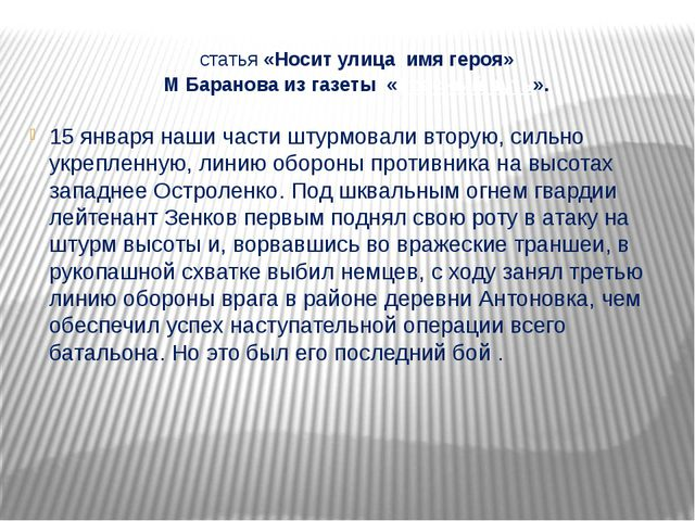 статья «Носит улица имя героя» М Баранова из газеты «Красный путь». 15 январ...