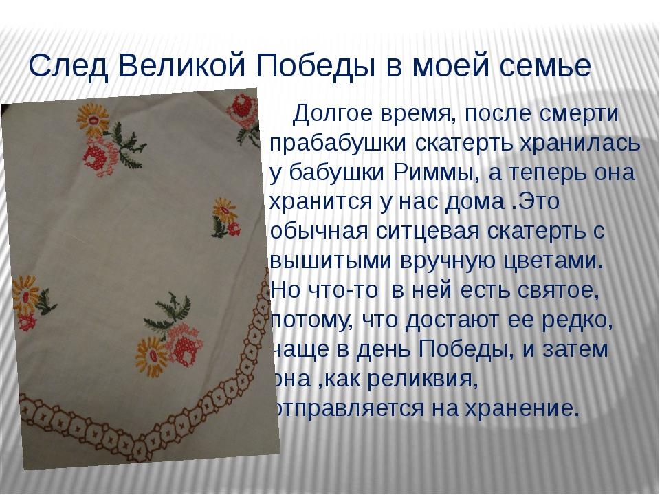 След Великой Победы в моей семье Долгое время, после смерти прабабушки скатер...