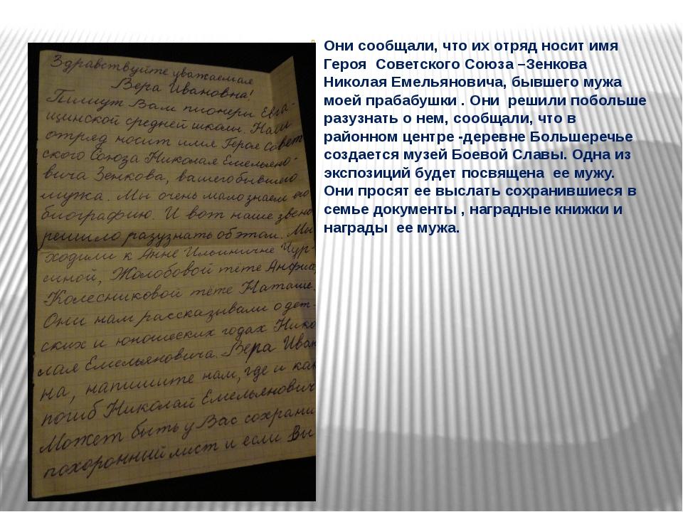 Они сообщали, что их отряд носит имя Героя Советского Союза –Зенкова Николая...