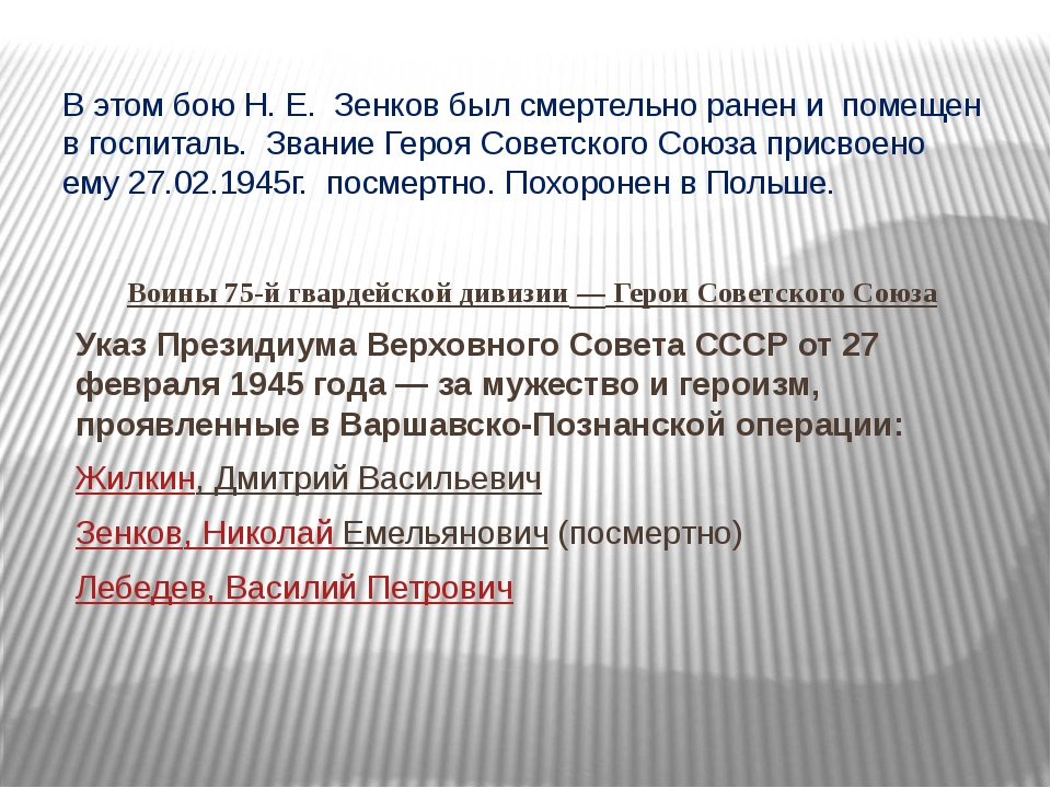 В этом бою Н. Е. Зенков был смертельно ранен и помещен в госпиталь. Звание...