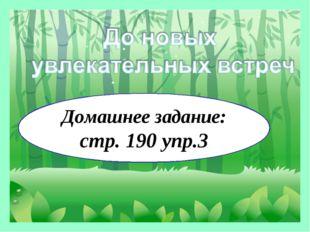 Домашнее задание: стр. 190 упр.3