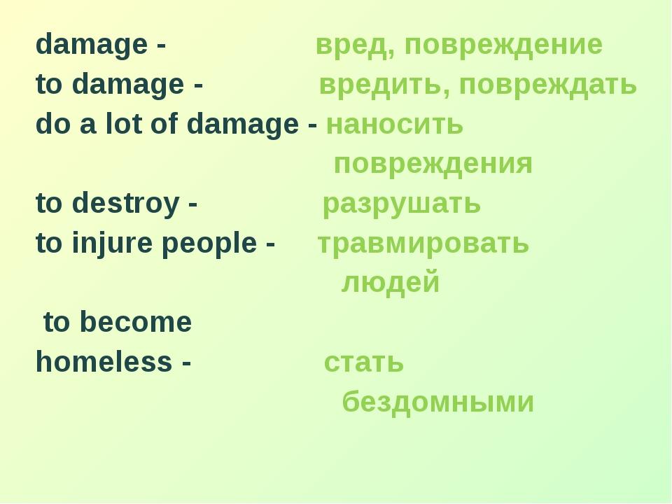 damage - вред, повреждение to damage - вредить, повреждать do a lot of damage...