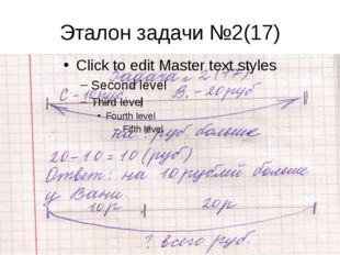 Эталон задачи №2(17)