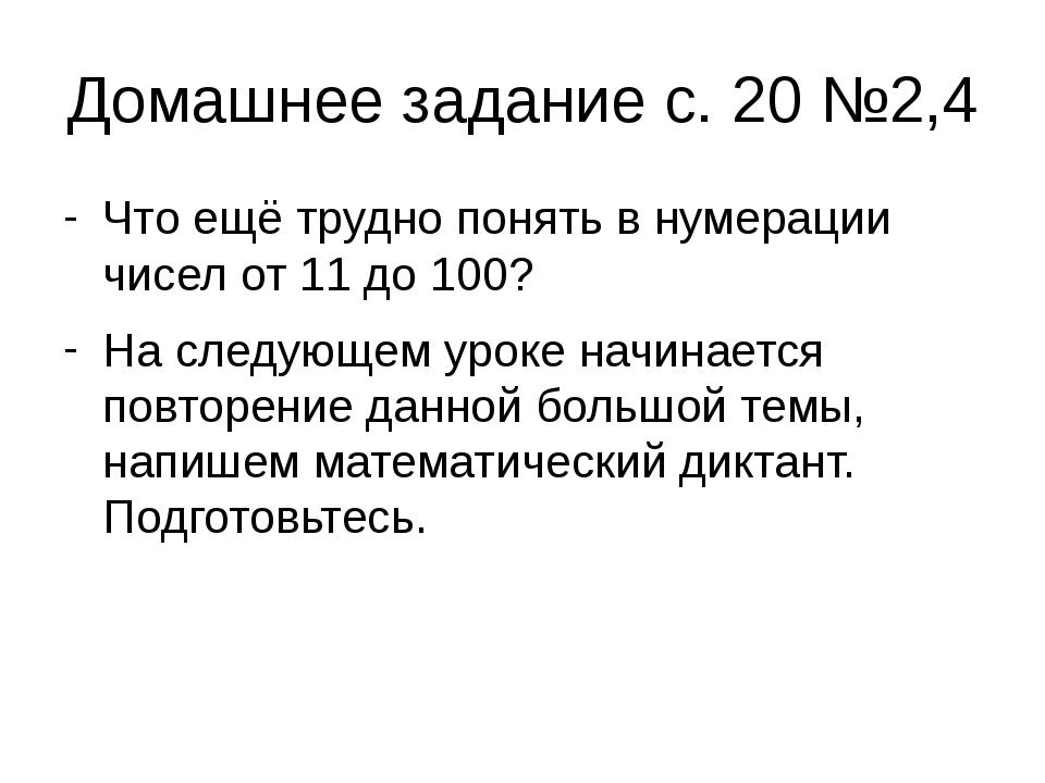 Домашнее задание с. 20 №2,4 Что ещё трудно понять в нумерации чисел от 11 до...