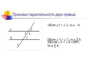 Признаки параллельности двух прямых. 1)Если 1 =  2, то а ║ b. 2)Если  3 =