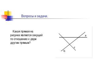 Какая прямая на рисунке является секущей по отношению к двум другим прямым?
